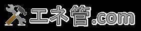 エネ管.com